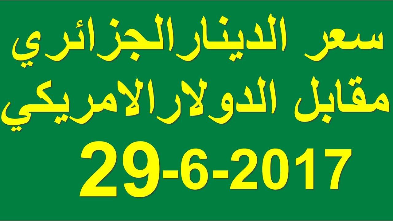 سعر الدولار مقابل الدينار الجزائري اليوم الخميس 29 6 2017 سعر الدينار الجزائري مقابل الدولار اليوم Youtube