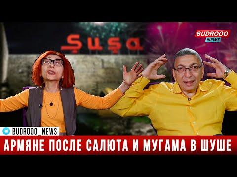 Реакция армян на мугам и салют в Шуше