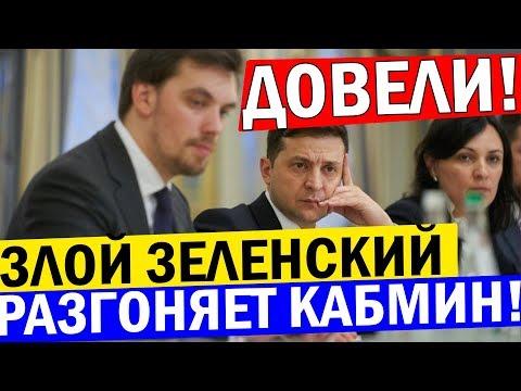 Зеленский МЕНЯЕТ кабмин - Президент решил ОБНОВИТЬ Правительство