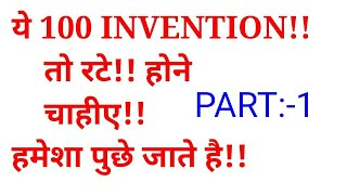 TOP 100 INVENTION & DISCOVERY (PART 1) STATIC GK!!!SSC CGL/CHSL/CPO/MTS/RAILWAY/PCS/UPSI/JSSC!!
