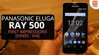 Panasonic Eluga Ray 500: First Look | Hands on | Price | [Hindi - हिन्दी]