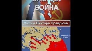 Зимняя война 1939-1940 Серия_2