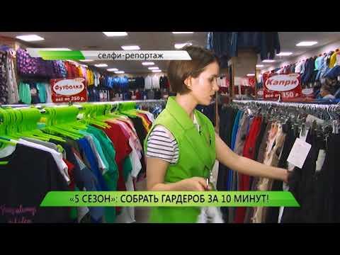 """""""5 сезон"""": собрать гардероб за 10 минут!"""