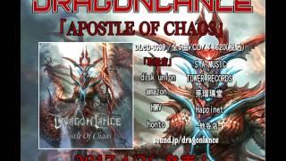 ドラゴンランス 9thシングル APOSTLE OF CHAOS / アポストル・オブ・ケイオス 2017年4月26日発売!! (DLCD-0009 / 5tr / CD / ¥1620税込) 収録曲...