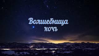 Волшебница ночь  Николай Жуков  муз  и исп , Любовь Чернышова  стихи и монтаж