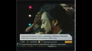 Филипп Киркоров триумфально вернулся в