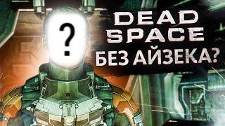 ТРЕШ ОБЗОР фильма DEAD SPACE [космо-хоррор как он есть]