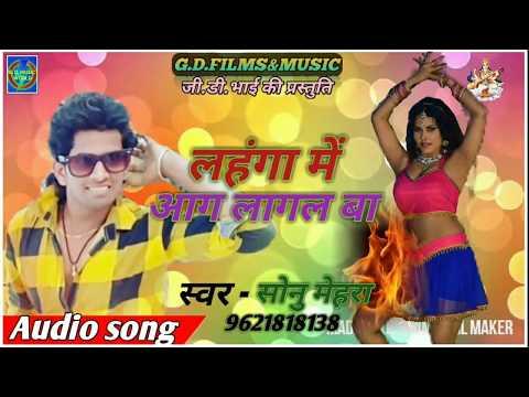 Sonu Mehra ka dhanaka song // लहंगा में आग लागल // _dhum macha raha hai एक बार जरूर सुने