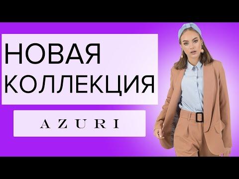 Новая коллекция, женская одежда оптом и в розницу Azuri