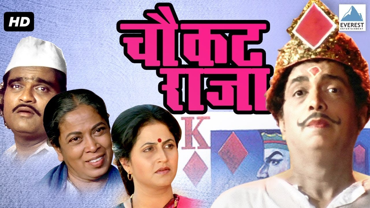 chaukat raja ������� �������� full marathi movies ��������� �������������