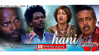 HDMONA - Part 7 - ሃኒ ብ ኤፍሬም ሚካኤል Hani  by Efrem Michael (EFRA) - New Eritrean Film 2018