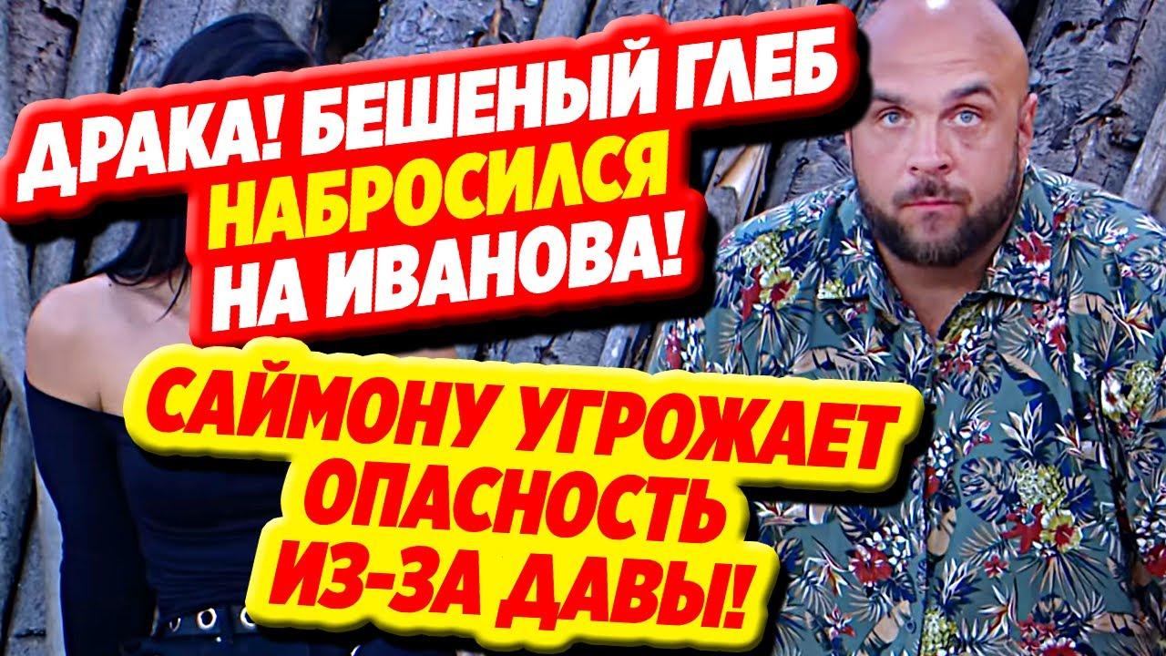 Дом 2 новости 30 июля Гобозов покинул проект