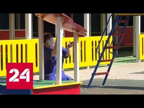 1 июня в Ростове-на-Дону начинают работать детские сады - Россия 24