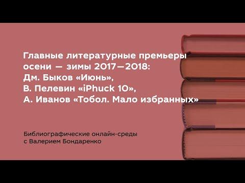 Библиографические онлайн-среды с Валерием Бондаренко «Молодёжь в литературе ХХ-XXI вв.». Вып. 13
