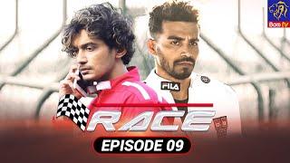Race - රේස්   Episode 09   12 - 08 - 2021   Siyatha TV Thumbnail