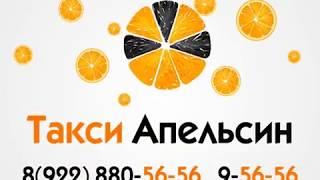 Такси Апельсин в Бугуруслане 8-922-880-56-56