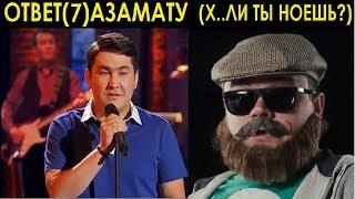 Ответ(7) Азамату Мусагалиеву.