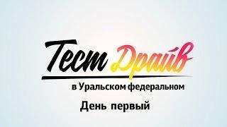 видео День первый в Уральском федеральном - 2015