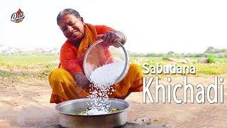Quick and Easy Sabudana Khichadi | साबूदाना की खिली खिचड़ी कैसे बनाये  व्रत के लिए साबूदाना खिचड़ी