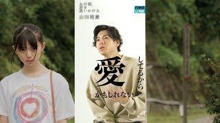 映画『あの頃、君を追いかけた』で主演を務めた山田裕貴の、作品に込め...