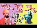 Girdhar gokul aay gopiyon sandesho moklo | sant sachidanand ji maharaj | super loor geet