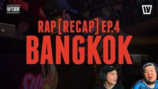 TWIO4 : RAP [RECAP] EP.4 วิเคราะห์วิจารณ์ LIVE AUDITION กรุงเทพฯ | RAP IS NOW