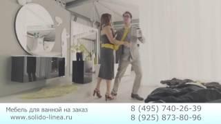 Мебель для ванной на заказ www.solido-linea.ru(, 2015-12-24T15:27:39.000Z)