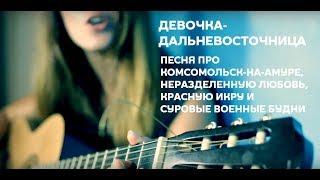 Девочка-дальневосточница. Комсомольск-на-Амуре.