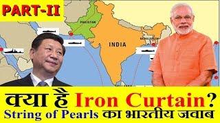 क्या है Iron Curtain? चीनी String of Pearls के लिए भारत का जवाब (Part-II)