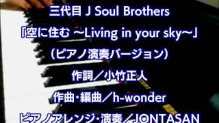 三代目J Soul Brothers / 空に住む~Living in your sky~(ピアノ演奏Ver. 歌詞付き)