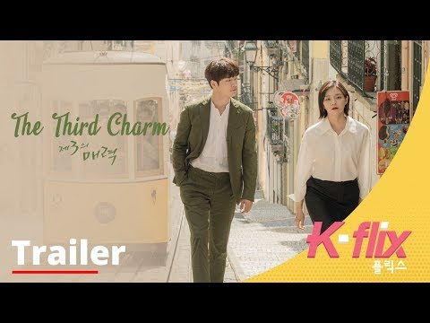 The Third Charm | Trailer | Watch FREE On Iflix