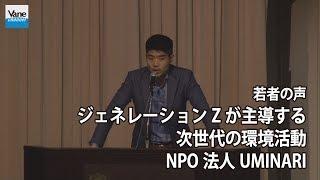 若者の声 ジェネレーションZが主導する次世代の環境活動 NPO法人UMINARI