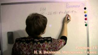 Математика, Виленкин 5 класс Задача 834