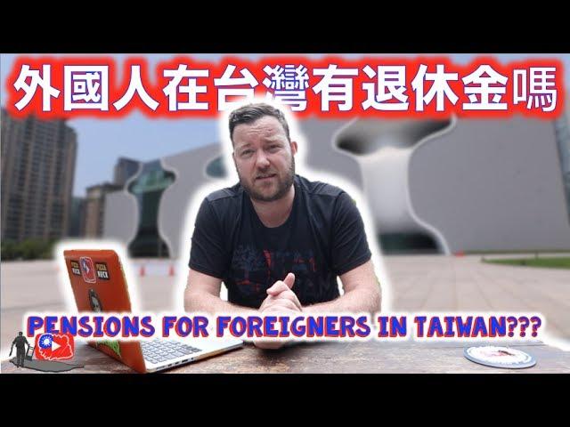 外國人在台灣有退休金嗎 Pensions for FOREIGNERS???