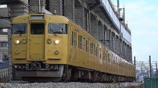 【4K】JR山陽本線 普通列車115系電車 セキL-14編成