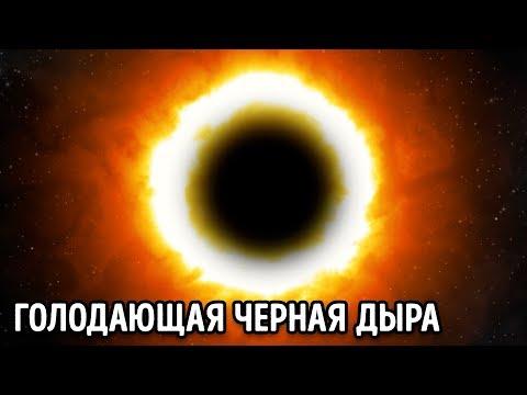 Черная дыра, сломавшая