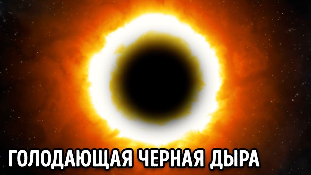 Черная дыра, сломавшая науку - YouTube