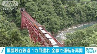 富山の黒部峡谷鉄道 1カ月遅れで営業スタート(20/06/02)