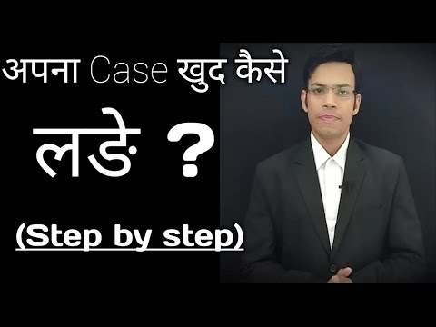 How to file a case in court without lawyer by expert advocate ,Ashok Panday in HINDI