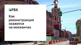 Как реконструкция скажется на москвичах