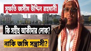 মুফতি জসীম উদ্দিন রহমানী কি সহীহ আকীদার লোক Mufti Jashim Uddin Rahmani