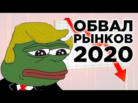 Обвал рынков в 2020, нефть по $45 и риски для рубля / Новости экономики и финансов