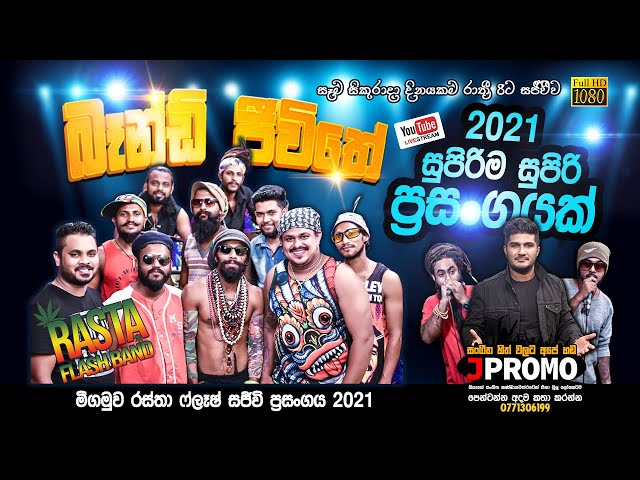 Rasta Flash 2021 | JPromo Band Jeewithe Live Shows Stream Now | New Sinhala Songs