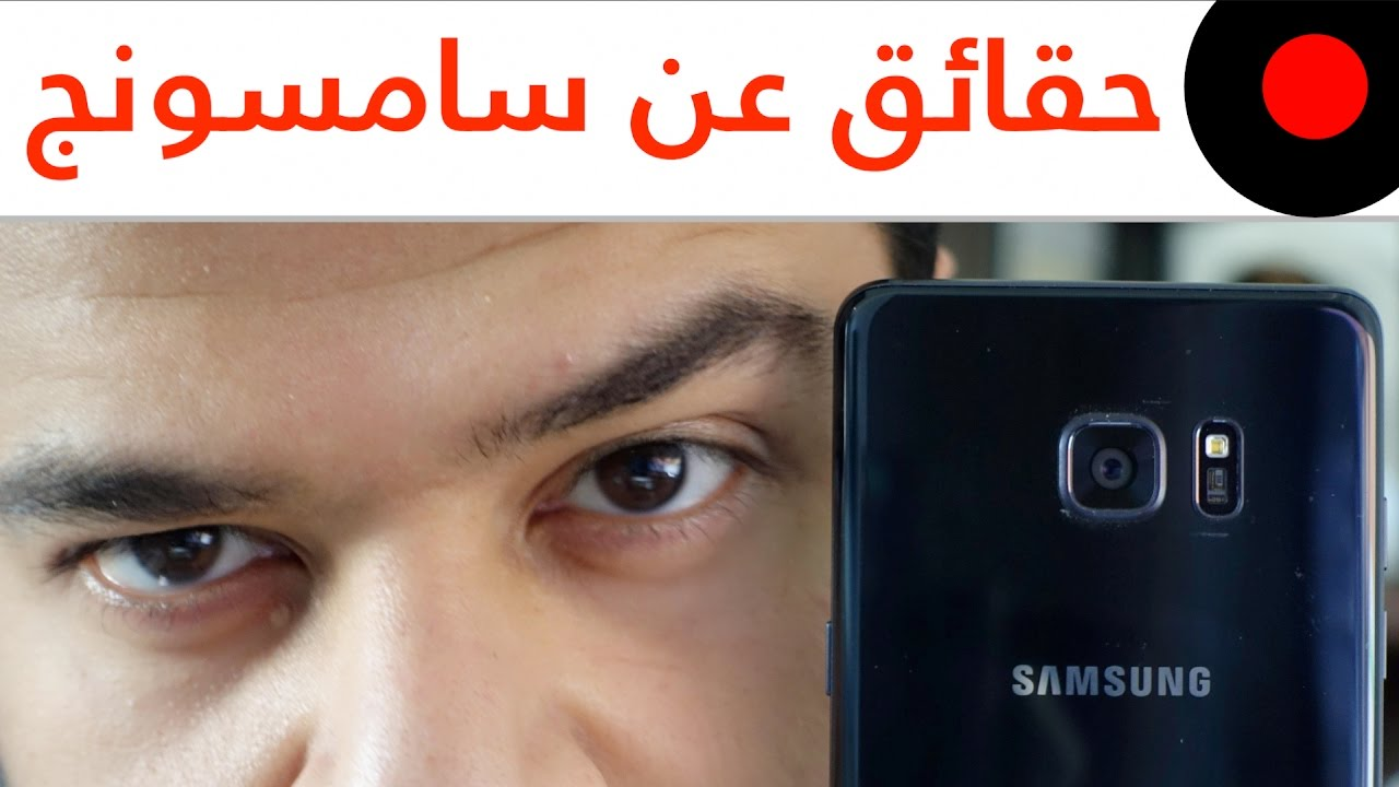 30 معلومة رهيبة عن سامسونج العملاقة! Facts about Samsung