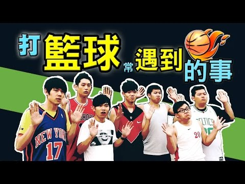 打籃球常遇到的事【胖虎黨PHP】