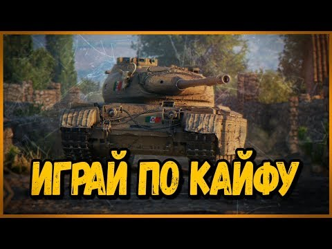 Progetto 46 - ИГРАЙ ПО КАЙФУ - ТРОЛЛИНГ В УКРЕПАХ | World of Tanks