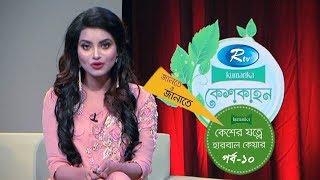 Kesh Kahon | Hair Care & Style Show | Rtv Lifestyle | Rtv