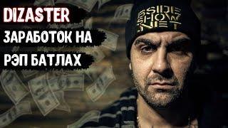 Сколько зарабатывает Dizaster (ДИЗАСТЕР) на батл рэпе | Доходы западных батл рэперов