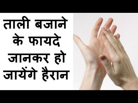 ताली बजाने के फायदे जानकर हो जायेंगे हैरान - Health benefits Of Clapping In Hindi