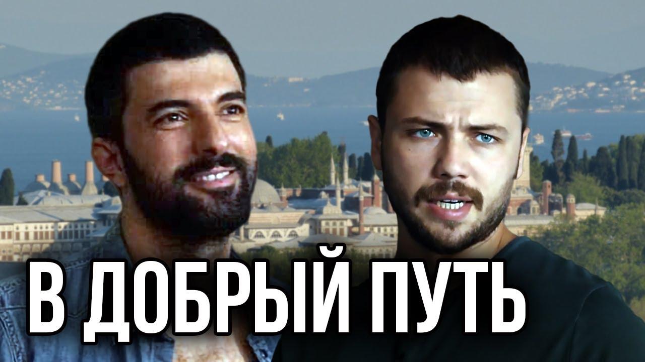 Энгин Акюрек и Толга Сарыташ в фильме В добрый путь.